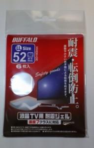iBUFFALO 液晶TV専用耐震ジェル BSTV04J52
